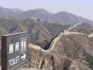 Záchody na čínské zdi