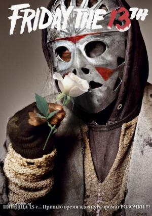 have a nice friday13