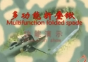 Armádní multifunkční lopatka